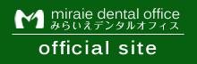 みらいえデンタルオフィス official site